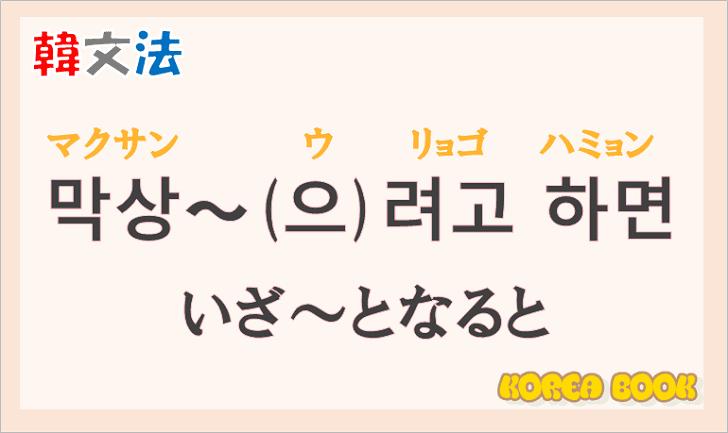 韓国語文法の語尾【막상-려고 하면/막상-으려고 하면】の意味と使い方を解説