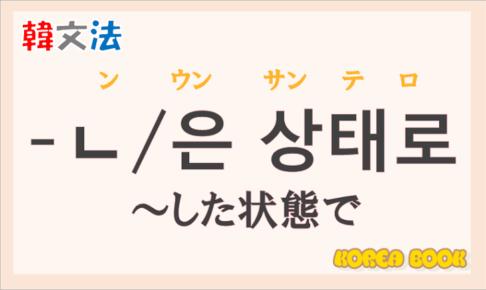 韓国語文法の語尾【-ㄴ 상태로/-은 상태로】の意味と使い方を解説