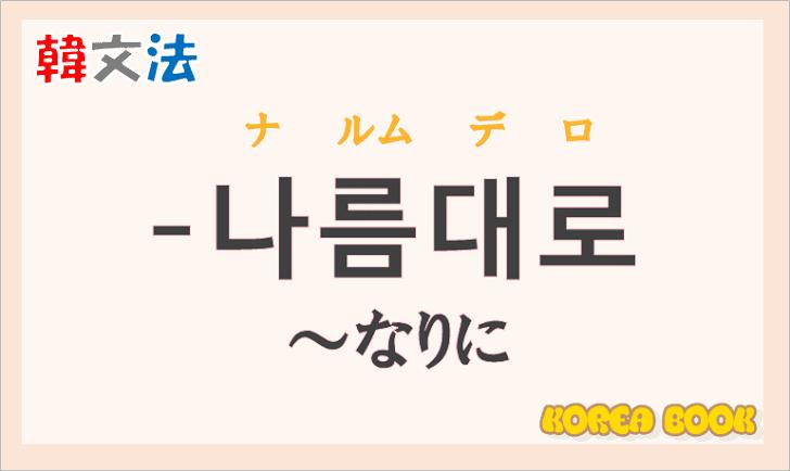 韓国語文法の語尾【-나름대로】の意味と使い方を解説