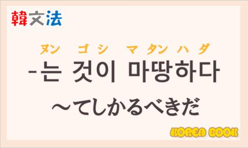韓国語文法の語尾【-는 것이 마땅하다】の意味と使い方を解説