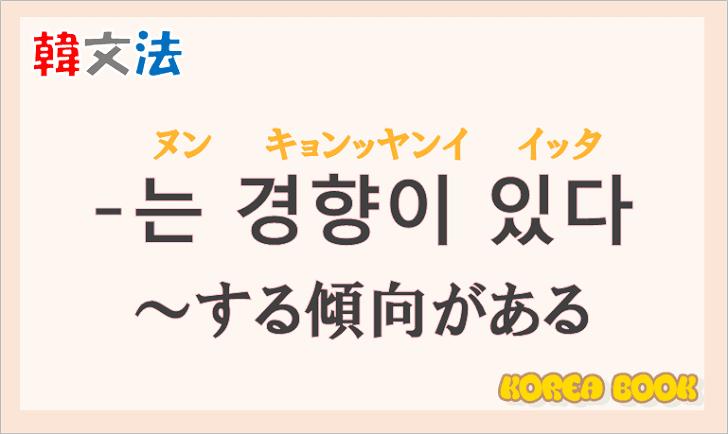 韓国語文法の語尾【-는 경향이 있다】の意味と使い方を解説