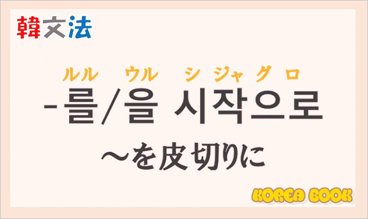 韓国語文法の語尾【-를 시작으로/-을 시작으로】の意味と使い方を解説