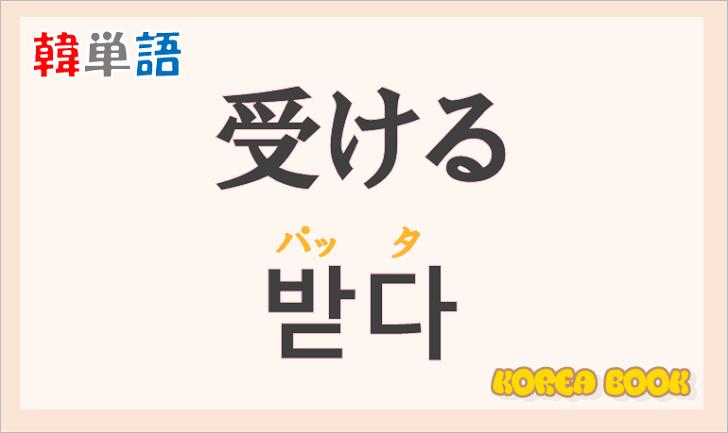 「受ける」の韓国語は?ハングル「받다(パッタ)」の意味と使い方を解説!