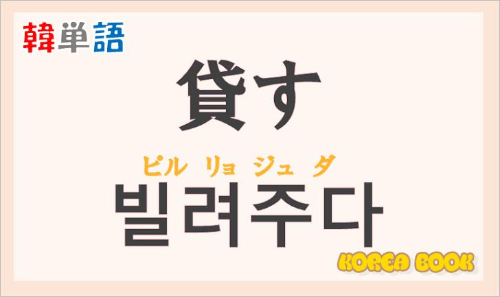 「貸す」の韓国語は?ハングル「빌려주다(ピルリョジュダ)」の意味と使い方を解説!