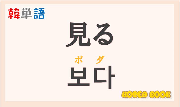 「見る」の韓国語は?ハングル「보다(ポダ)」の意味と使い方を解説!