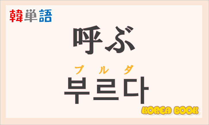 「呼ぶ」の韓国語は?ハングル「부르다(プルダ)」の意味と使い方を解説!