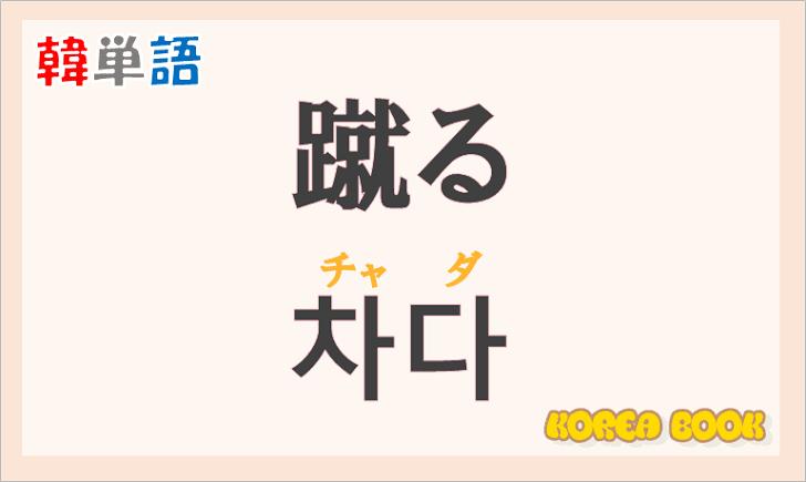 「蹴る(ける)」の韓国語は?ハングル「차다(チャダ)」の意味と使い方を解説!