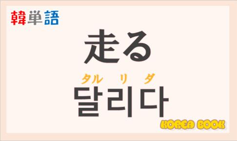 「走る」の韓国語は?ハングル「달리다(タルリダ)」の意味と使い方を解説!