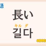 「長い」の韓国語は?ハングル「길다(キルダ)」の意味と使い方を解説!