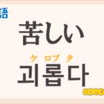 「苦しい」の韓国語は?ハングル「괴롭다(ケロプタ)」の意味と使い方を解説!