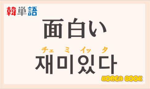 「面白い」の韓国語は?ハングル「재미있다(チェミイッタ)」の意味と使い方を解説!