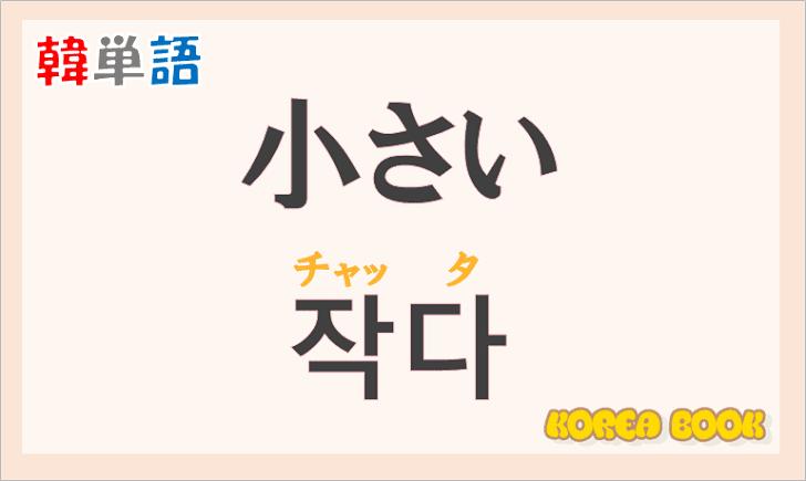 「小さい」の韓国語は?ハングル「작다(チャッタ)」の意味と使い方を解説!