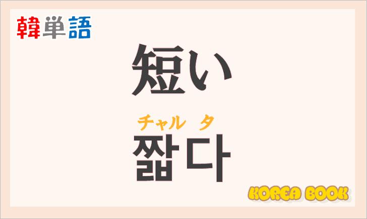 「短い」の韓国語は?ハングル「짧다(チャルタ)」の意味と使い方を解説!