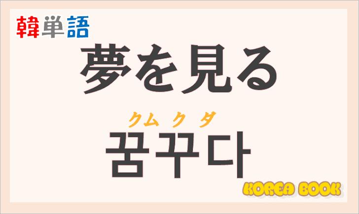 「夢を見る」の韓国語は?ハングル「꿈꾸다(クムクダ)」の意味と使い方を解説!