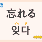 「忘れる」の韓国語は?ハングル「잊다(イッタ)」の意味と使い方を解説!
