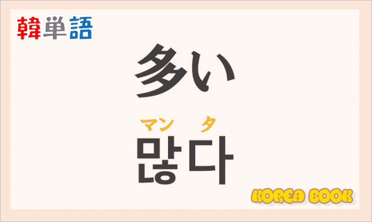 「多い」の韓国語は?ハングル「많다(マンタ)」の意味と使い方を解説!