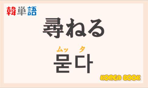 「尋ねる(たずねる)」の韓国語は?ハングル「묻다(ムッタ)」の意味と使い方を解説!