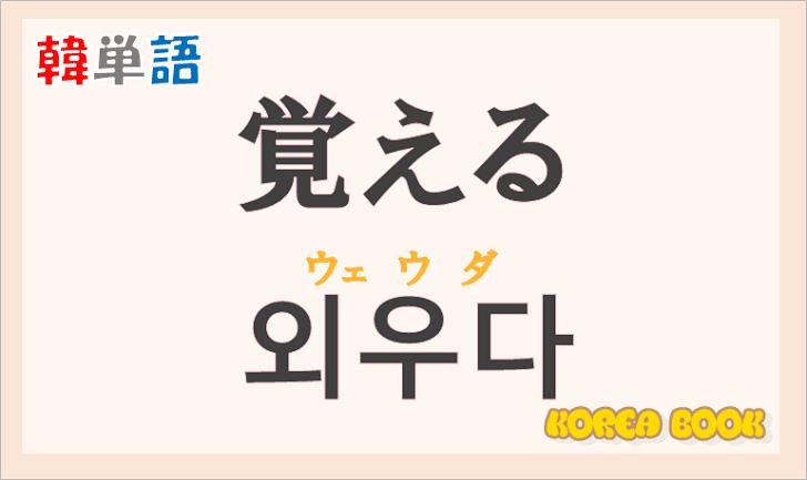 「覚える」の韓国語は?ハングル「외우다(ウェウダ)」の意味と使い方を解説!