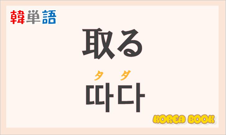 「取る」の韓国語は?ハングル「따다(タダ)」の意味と使い方を解説!