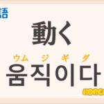 「動く」の韓国語は?ハングル「움직이다(ウムジギダ)」の意味と使い方を解説!