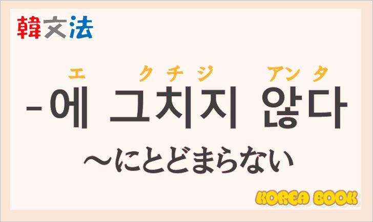 韓国語文法の語尾【-에 그치지 않다】の意味と使い方を解説