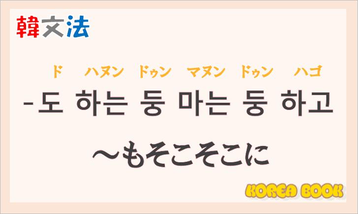 韓国語文法の語尾【-도 하는 둥 마는 둥 하고】の意味と使い方を解説