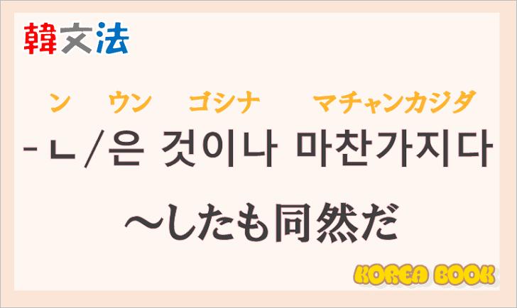 韓国語文法の語尾【-ㄴ 것이나 마찬가지다/-은 것이나 마찬가지다】の意味と使い方を解説