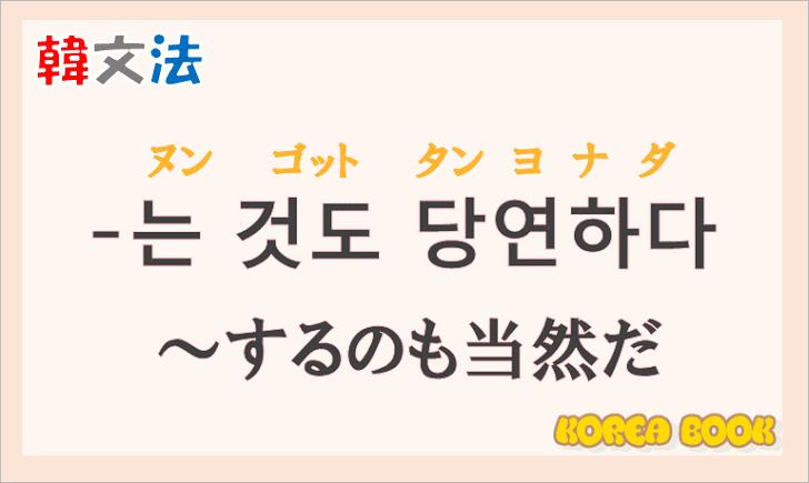 韓国語文法の語尾【-는 것도 당연하다】の意味と使い方を解説