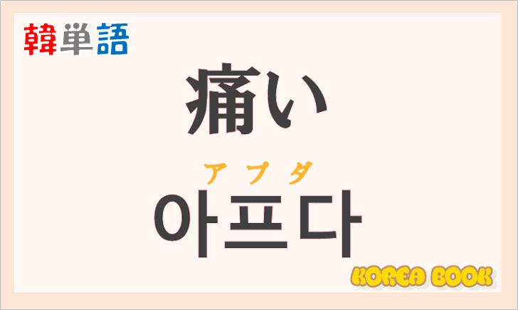 「痛い」の韓国語は?ハングル「아프다(アプダ)」の意味と使い方を解説!