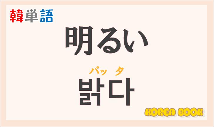 「明るい」の韓国語は?ハングル「밝다(パッタ)」の意味と使い方を解説!
