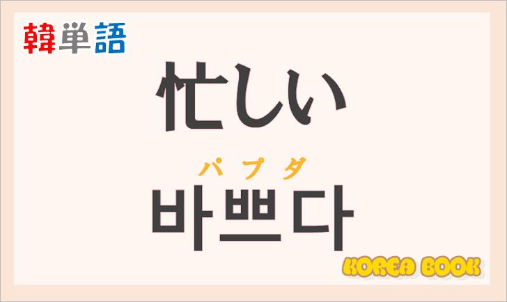 「忙しい」の韓国語は?ハングル「바쁘다(パプダ)」の意味と使い方を解説!