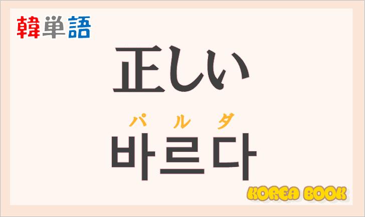 「正しい」の韓国語は?ハングル「바르다(パルダ)」の意味と使い方を解説!