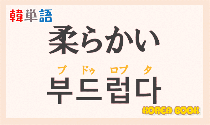 「柔らかい」の韓国語は?ハングル「부드럽다(プドゥロプタ)」の意味と使い方を解説!