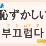 「恥ずかしい」の韓国語は?ハングル「부끄럽다(プクロプタ)」の意味と使い方を解説!