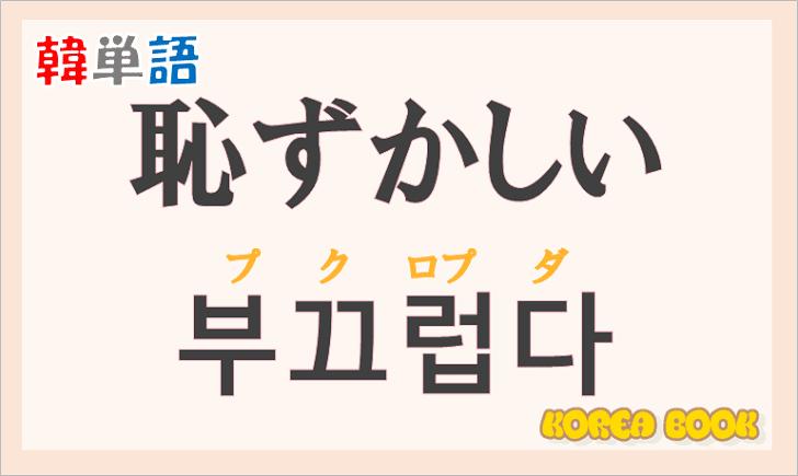 お 大事 に 韓国 語