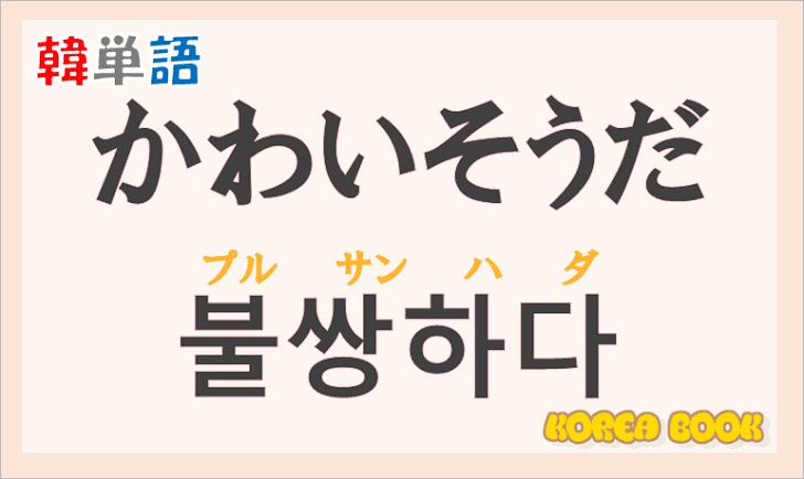 「かわいそうだ」の韓国語は?ハングル「불쌍하다」の意味と使い方を解説!