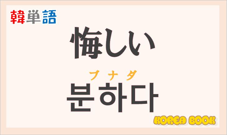 「悔しい」の韓国語は?ハングル「분하다」の意味と使い方を解説!