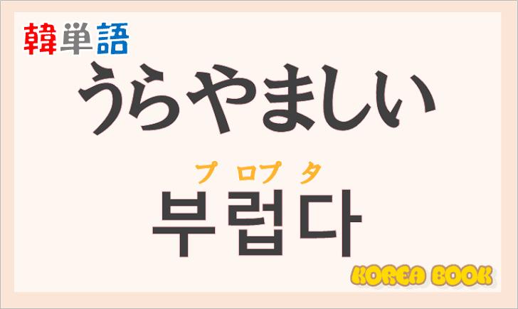 「うらやましい」の韓国語は?ハングル「부럽다(プロプタ)」の意味と使い方を解説!