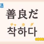 「善良だ」の韓国語は?ハングル「착하다(チャカダ)」の意味と使い方を解説!