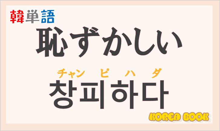 「恥ずかしい」の韓国語は?ハングル「창피하다(チャンピハダ)」の意味と使い方を解説!