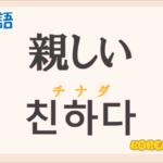 「親しい」の韓国語は?ハングル「친하다(チナダ)」の意味と使い方を解説!