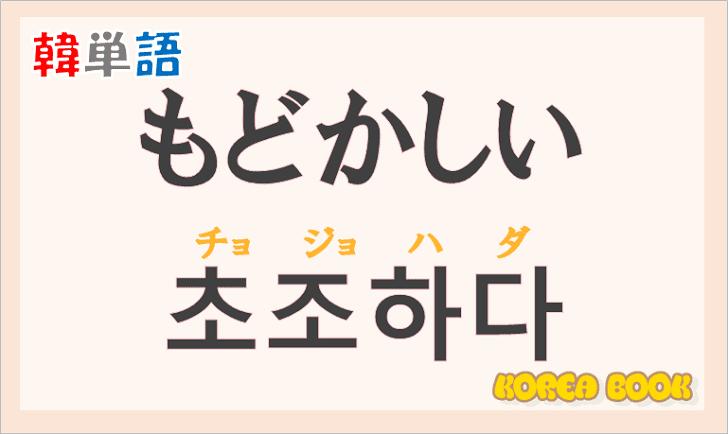 「もどかしい」の韓国語は?ハングル「초조하다(チョジョハダ)」の意味と使い方を解説!