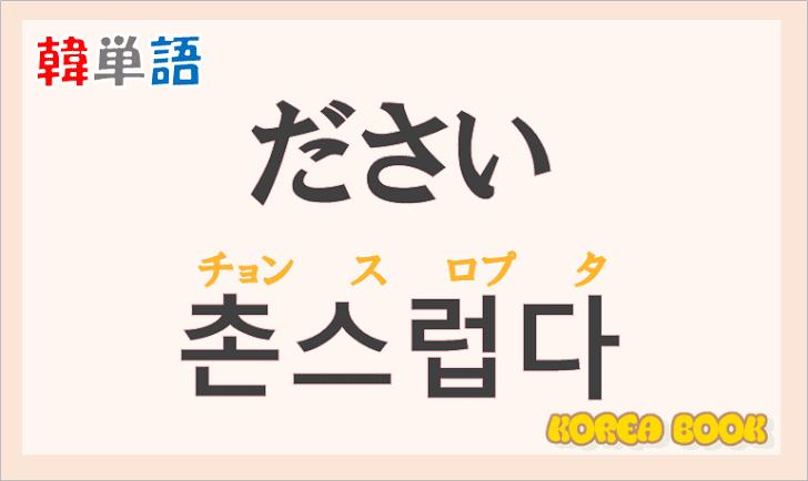 「ださい」の韓国語は?ハングル「촌스럽다(チョンスロプタ)」の意味と使い方を解説!