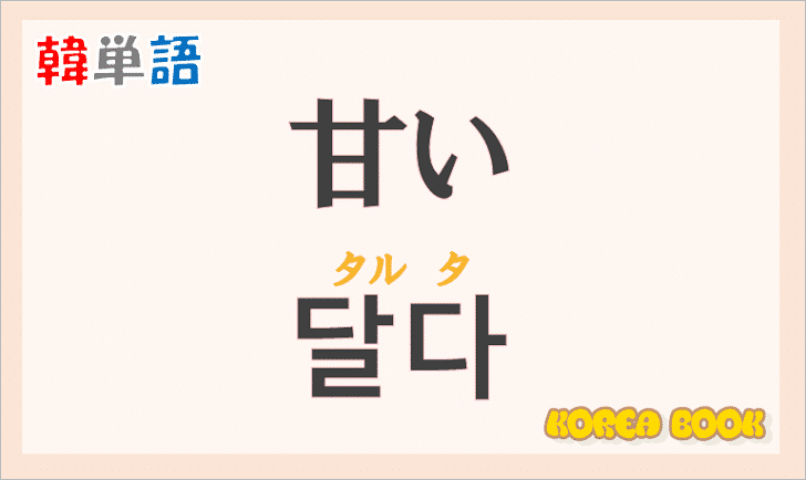 「甘い」の韓国語は?ハングル「달다(タルダ)」の意味と使い方を解説!