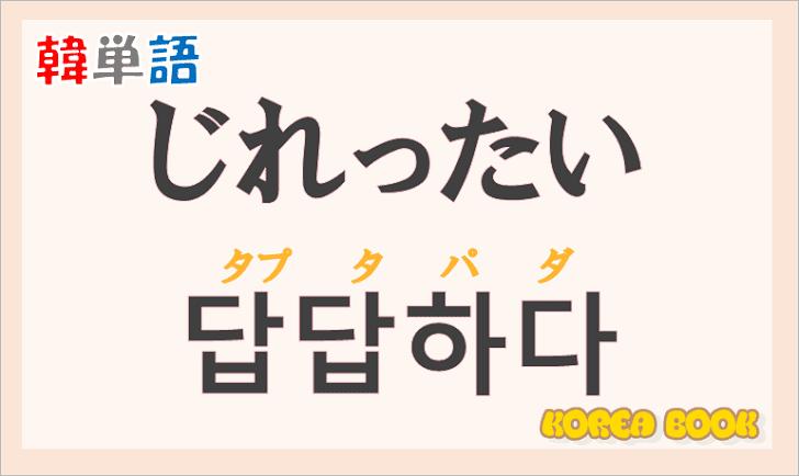 「じれったい」の韓国語は?ハングル「답답하다(タプタパダ)」の意味と使い方を解説!