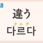 「違う」の韓国語は?ハングル「다르다(タルダ)」の意味と使い方を解説!