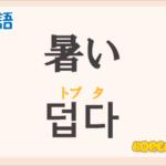 「暑い」の韓国語は?ハングル「덥다(トプタ)」の意味と使い方を解説!