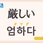 「厳しい」の韓国語は?ハングル「엄하다」の意味と使い方を解説!