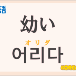 「幼い」の韓国語は?ハングル「어리다(オリダ)」の意味と使い方を解説!