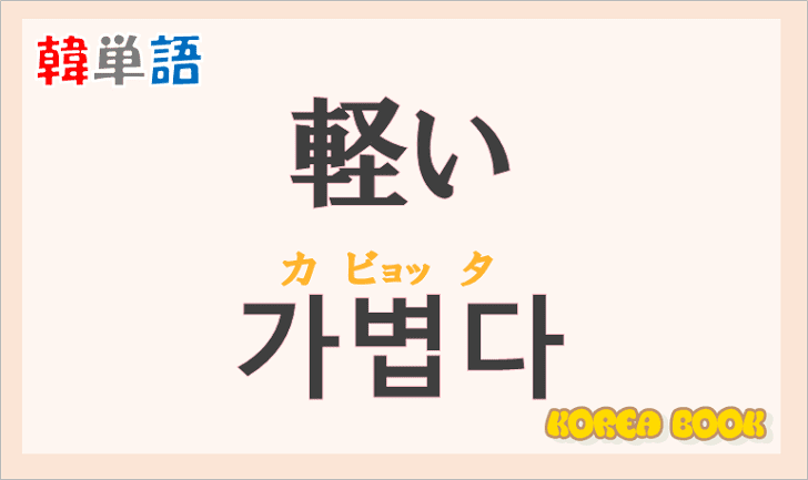 「軽い」の韓国語は?ハングル「가볍다(カビョッタ)」の意味と使い方を解説!